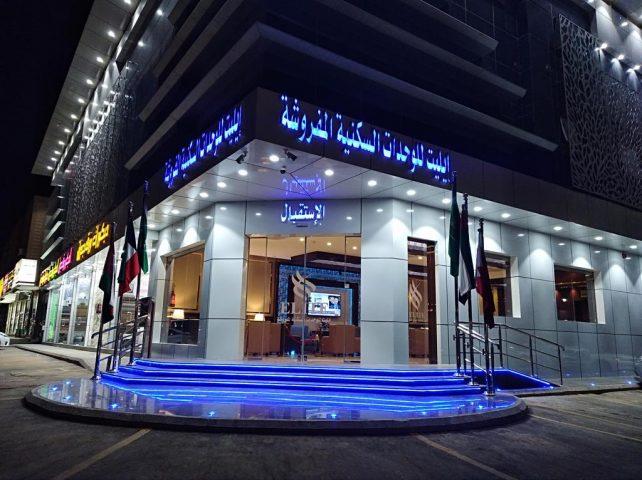 فنادق العزيزيه الرياض