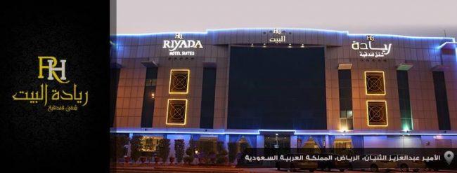 فنادق حي النخيل الرياض