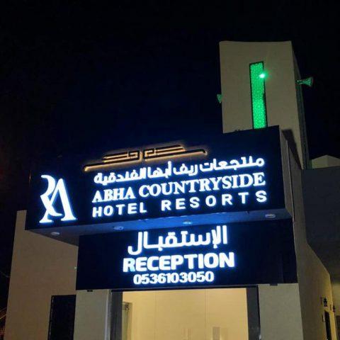 منتجعات ريف ابها الفندقية