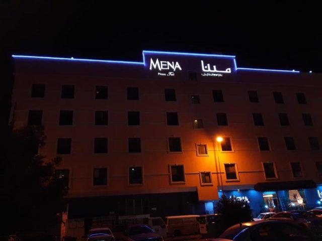 فندق مينا بلازا الطائف فنادق الطائف